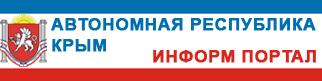 Крым, города и села